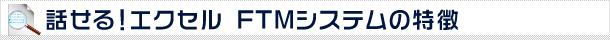 話せる!エクセル FTMシステムの特徴