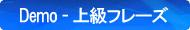 Demo-上級フレーズのmp3